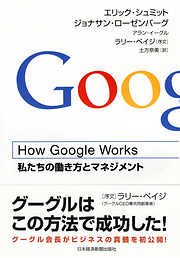 How Google Works-電子書籍