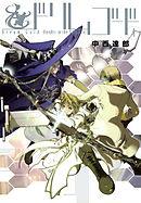ドリムゴード -Knights in the Dark City- 4巻