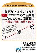 英語が上達するよりもとにかくTOEICでの点数を上げたい人向け問題集2 〜販売・流通・交渉・取引〜