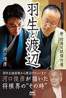 羽生と渡辺 −新・対局日誌傑作選−