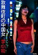 歌舞伎町の中国女 〜第2章 身体を売る女たち〜の詳細を見る