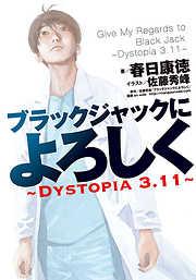 ブラックジャックによろしく~Dystopia3.11~: 春日康徳, 佐藤秀峰: 本