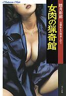 女肉の猟奇館 淫猥熟女の精液しぼり