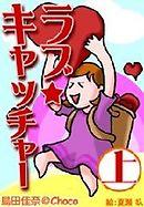 ラブ★キャッチャー(上)〜どっちがNG?どっちがOK?10シーン20人のリアル恋物語〜
