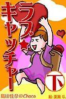 ラブ★キャッチャー(下)〜どっちがNG?どっちがOK?10シーン20人のリアル恋物語〜
