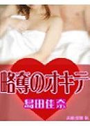 略奪のオキテ〜「彼女のいる彼」を奪うための究極恋愛テク〜