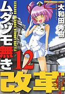 ムダヅモ無き改革 12巻