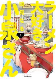 ラーメン大好き小泉さん-電子書籍
