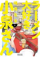ラーメン大好き小泉さん(1)-電子書籍