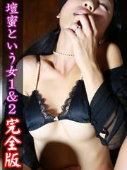 壇蜜という女1&2完全版/壇蜜, 解禁お宝写真集