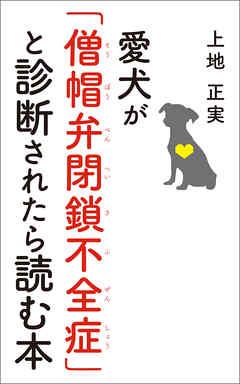愛犬が「僧帽弁閉鎖不全症」と診断されたら読む本-電子書籍 愛犬が「僧帽弁閉鎖不全症」と診断された