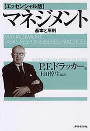 マネジメント[エッセンシャル版]/P F ドラッカー, 上田 惇生