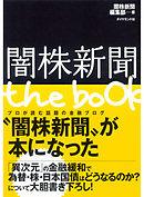 闇株新聞 the book