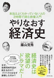 やりなおす経済史-電子書籍