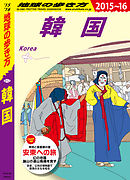 地球の歩き方 D12 韓国 2015-2016
