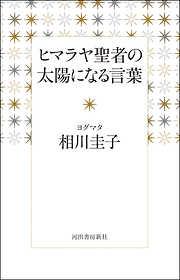 ヒマラヤ聖者の太陽になる言葉-電子書籍