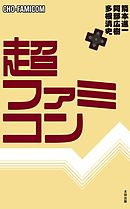 超ファミコン-電子書籍