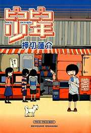 ピコピコ少年 1巻