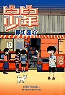 ピコピコ少年 1巻-電子書籍