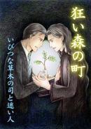 狂い森の町〜いびつな草木の司と迷い人〜(1)