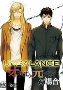 UNBALANCE-オネエ×元ヤンの場合-(1)