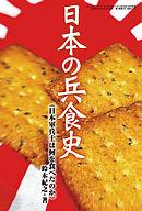 日本の兵食史 日本軍兵士は何を食べたのか