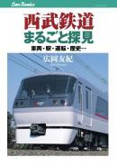 西武鉄道まるごと探見-電子書籍