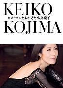 カメラマンたちが見た小島慶子-電子書籍