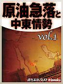 原油急落と中東情勢vol.1-電子書籍