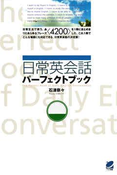 日常英会話パーフェクトブック ... : 紙の辞書 英語 : 英語