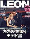 LEON-電子書籍