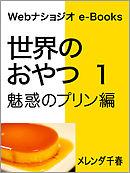 世界のおやつ 1 魅惑のプリン編 Webナショジオ e-Books