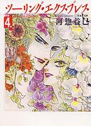 ツーリング・エクスプレス 4巻
