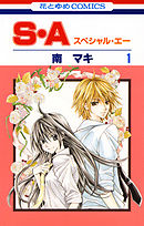 S・A(スペシャル・エー) 1巻-電子書籍