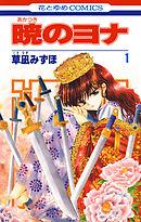 暁のヨナ-電子書籍