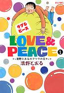 Love&Peace〜清野とおるのフツウの日々〜 1巻