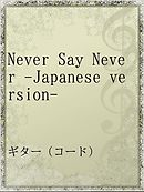 Never Say Never -Japanese version-