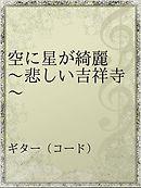 空に星が綺麗 〜悲しい吉祥寺〜