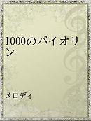 1000のバイオリン