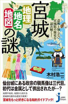 商品画像:宮城「地理・地名・地図」の謎 意外と知らない宮城県の歴史を読み解く!