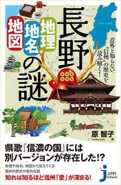 商品画像:長野「地理・地名・地図」の謎 意外と知らない信州 の歴史を読み解く!