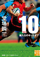10 -ten- 俺たちのキックオフ 堂場瞬一スポーツ小説コレクション-電子書籍