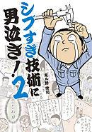 シブすぎ技術に男泣き! 2巻