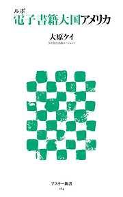 ルポ 電子書籍大国アメリカ (アスキー新書)/大原 ケイ