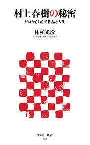 村上春樹の秘密 ゼロからわかる作品と人生 (アスキー新書)/柘植 光彦