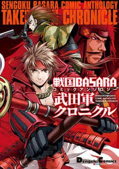 商品画像:戦国BASARA コミックアンソロジー 武田軍クロニクル