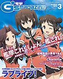 電撃G's magazine 2015年3月号