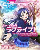 電撃G's magazine 2015年4月号