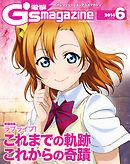 電撃G's magazine 2014年6月号