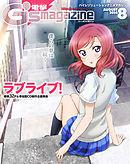 電撃G's magazine 2014年8月号